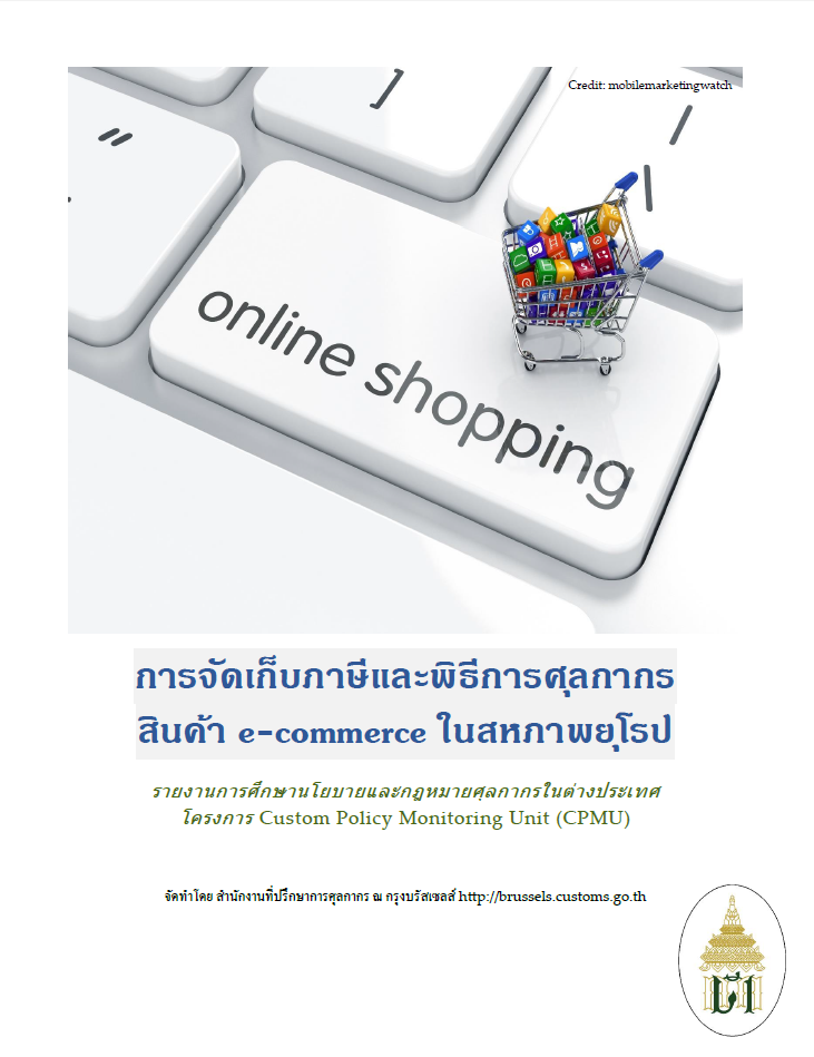 CPMU E-Commerce Policy Report Cover