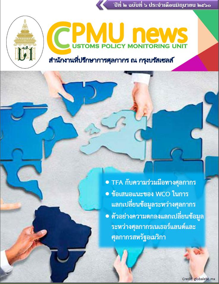 CPMU News June 2017 Cover