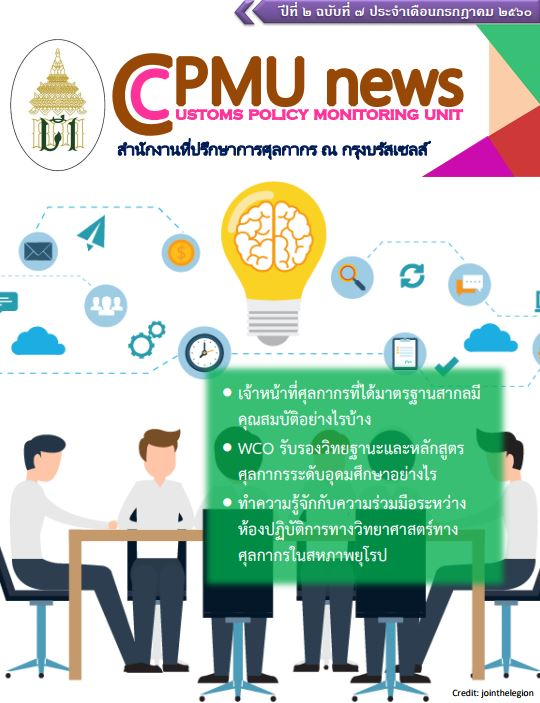 CPMU News July 2017 Cover