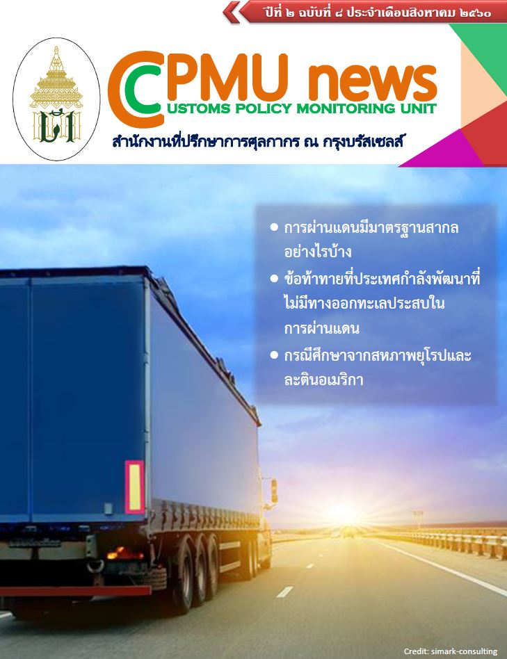 CPMU News August 2017 Cover