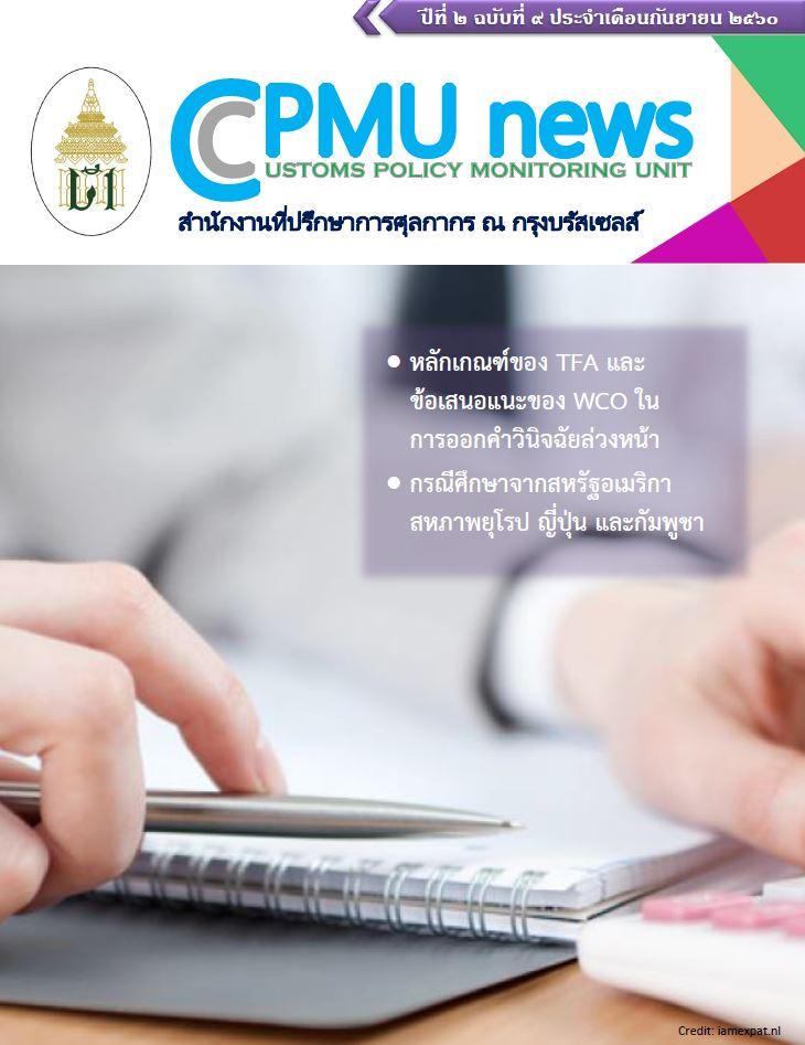 CPMU News September 2017 Cover