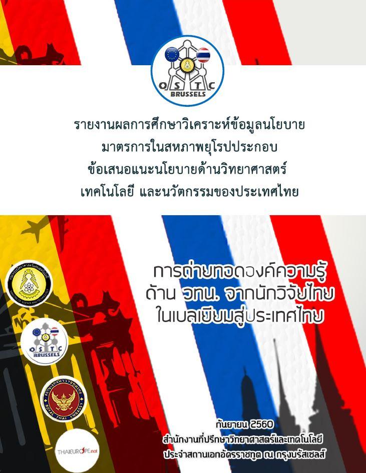 OSTC Report September 2017 Cover