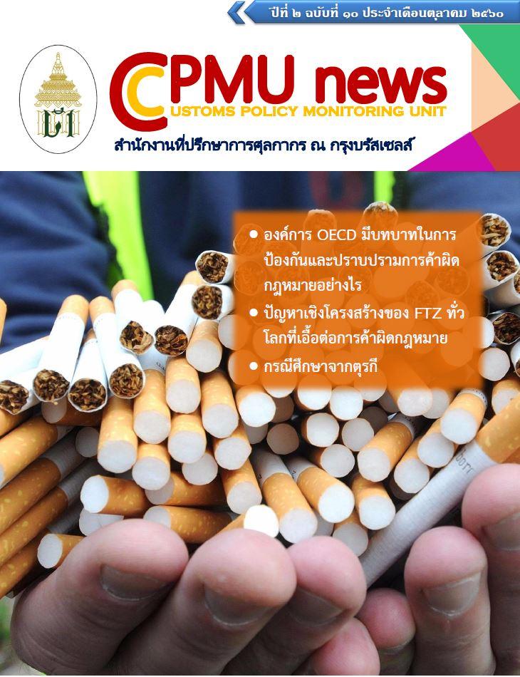 CPMU News October 2017